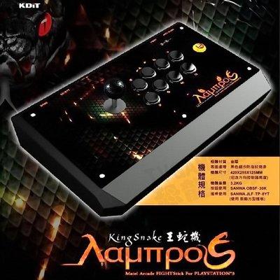 【二手商品】KDit 凱迪特 2013 KingSnake KS 王蛇 格鬥搖桿 日本三和 PS3 PC【台中恐龍電玩】