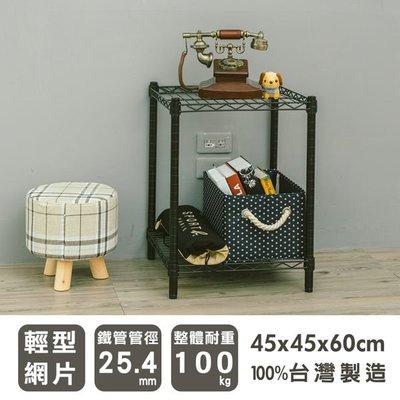 波浪架【UHO】《輕型》45x45x60cm 二層烤黑波浪架