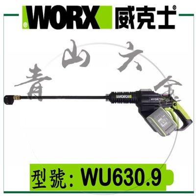 『青山六金』現貨 底價私訊 附發票 WORX 威克士 WU630.9 空機 清洗機 高壓水槍 洗車工具 WU630