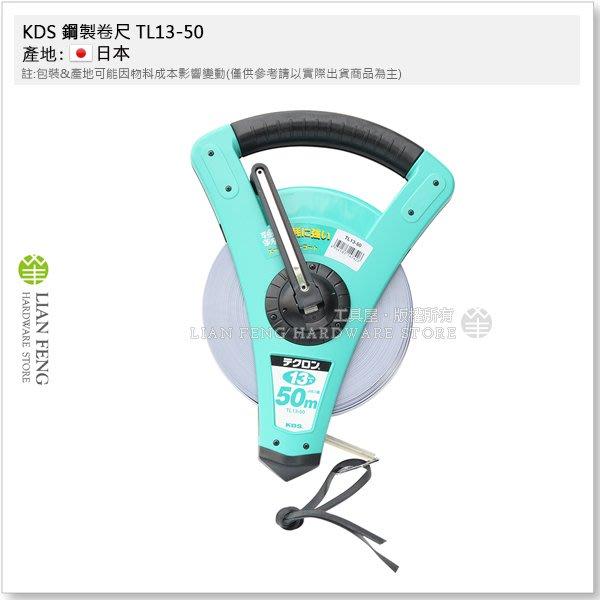 【工具屋】*含稅* KDS 鋼製卷尺 TL13-50 手提式 50M 耐磨 JIS 1級 手提尼龍包鋼卷尺 50米 日本