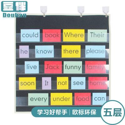 格格巫pocket chart 5層兒童學習拼讀英文識字 字卡掛袋兒童習字咭掛袋