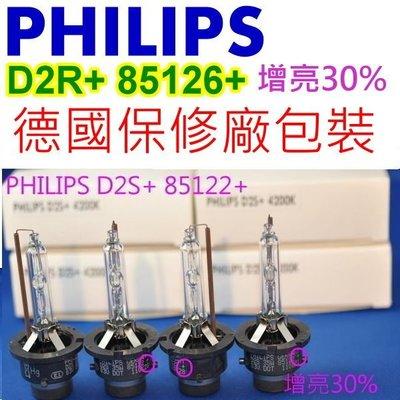 光元科技 PHILIPS HID D2R + 85126+ 增亮30% 燈管 TOYOTA LEXUS 原廠 修配廠包裝