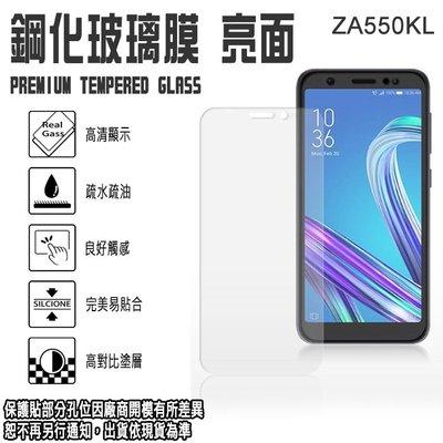 日本旭硝子玻璃 0.3mm 5.5吋 ZenFone Live (L1) ZA550KL/X00RD 鋼化玻璃螢幕保護貼
