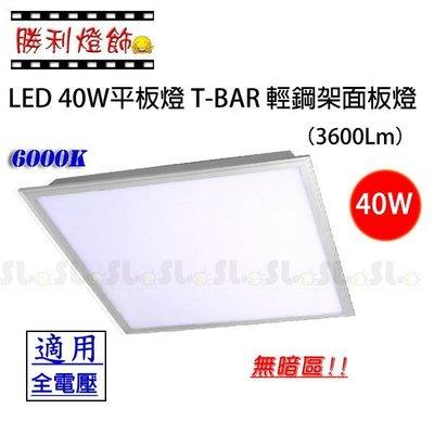 ღ勝利燈飾ღLED 40W T-BAR 輕鋼架 平板燈 面板燈 無暗區
