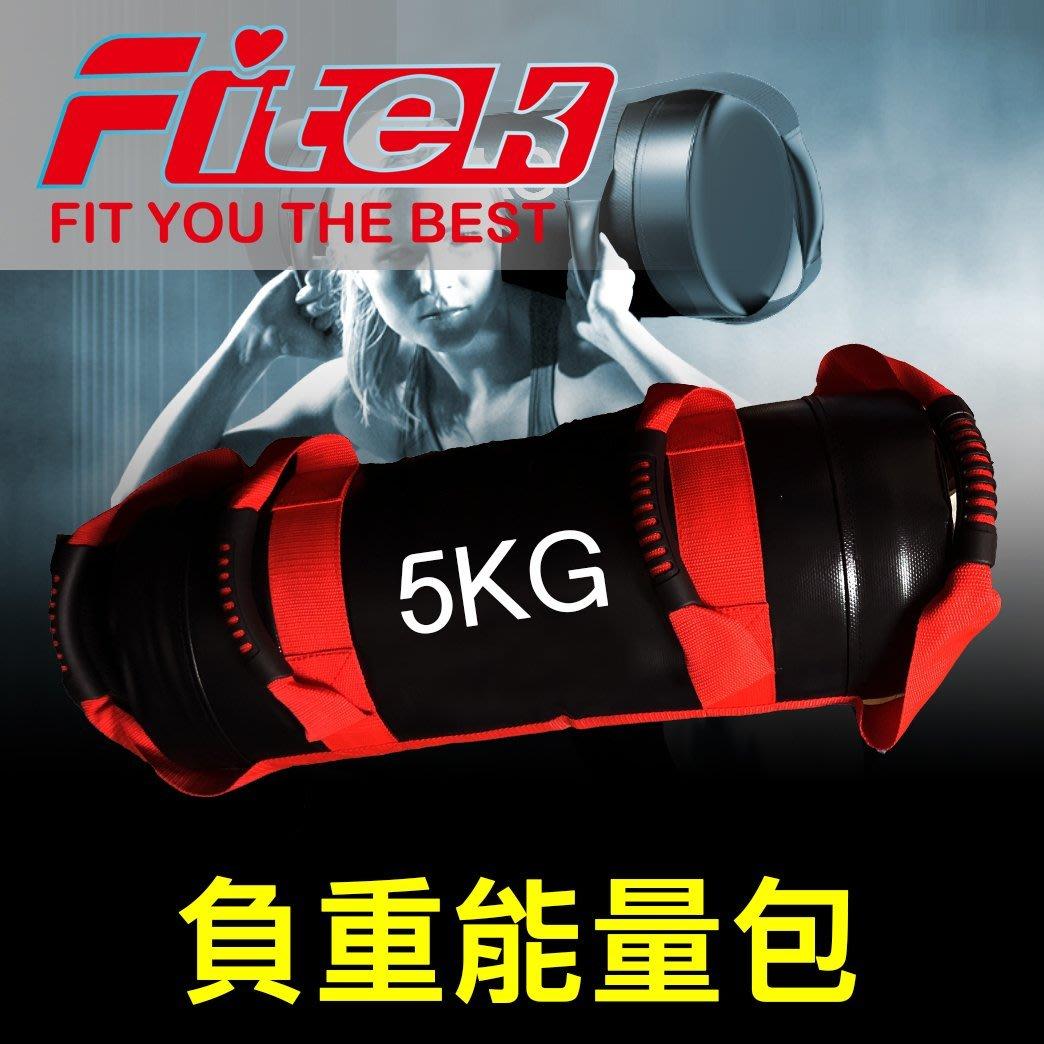 【Fitek健身網】5KG能量包/5公斤負重訓練包/負重包/健身能量包/力量訓練袋/舉重深蹲負重包/多功能能量包訓練沙袋