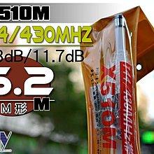 《飛翔無線3C》X510M (台灣製造) 基地台專用 雙頻天線 木瓜天線〔 500木瓜 全長5.2m 重量2kg 〕