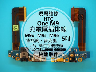 免運【新生手機快修】HTC One M9 充電尾插模組 話筒無聲 耳機孔 接觸不良 無法充電 M9u M9e 現場維修