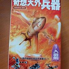 奇想天外兵器散賣二款第四幅圖及第四五幅圖二件是這里要賣的實物圖
