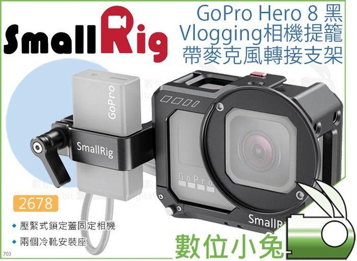 數位小兔【SmallRig 2678 GoPro Hero 8 黑 Vlogging提籠】兔籠 承架 麥克風適配器 支架