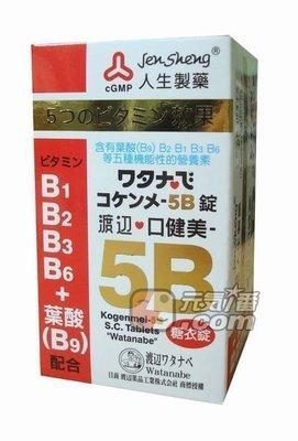 【元氣一番.com】『人生製藥 』〈渡邊口健美5B〉維他命B群 網路超低價賣出