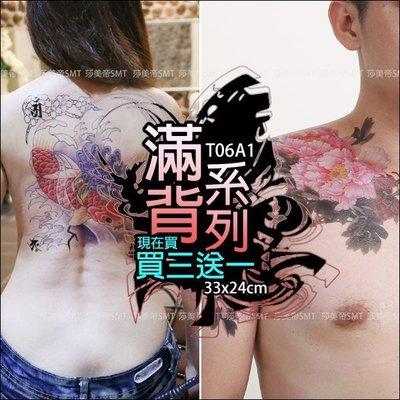 紋身貼紙 刺青貼紙 防水紋身貼紙個性紋身TATTOO金屬刺青紋身貼紙.小滿背【T06A】莎美帝SMT