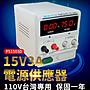 【傻瓜批發】龍威(PS- 1503D)直流電源供應器...