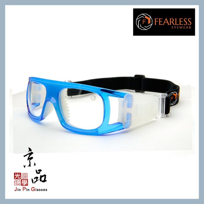 【FEARLESS】KOBE 08 透明藍 運動眼鏡 可配度數用 耐撞 籃球眼鏡 生存 極限運動 JPG 京品眼鏡