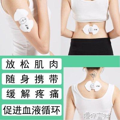 迷你輕鬆自在按摩貼智慧電動隨身震動肩頸椎電擊脈沖充電式多功能