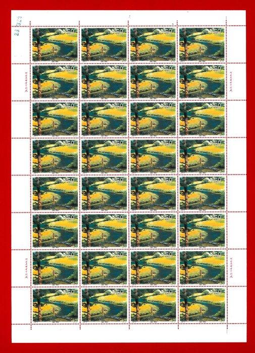 1998-6九寨溝版張全新上品原膠、無對折(張號與實品可能不同)