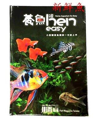 ~新鮮魚水族館~實體店面 【工具書 書籍】養魚很 HEN EASY 小型觀賞魚蝦 第一次就上手