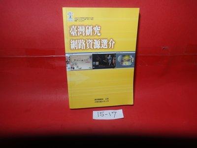 【愛悅二手書坊 15-17】臺灣研究網路資源選介     國家圖書館(內附光碟)