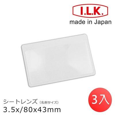 (3入一組)【日本I.L.K.】3.5x/80x43mm 日本製超輕薄攜帶型放大鏡 名片尺寸 #018-AN (免運費)