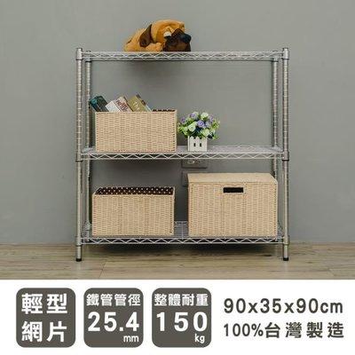 [tidy house]【免運費】90x35x90cm 輕型三層電鍍波浪架 鐵力士架 波浪架 SY1436390LCR