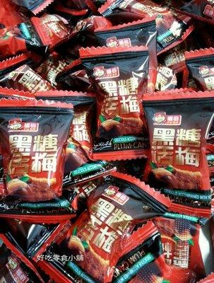 好吃零食小舖~福伯 無籽黑糖話梅糖/黑糖梅150g $40, 300g $74, 600g $130