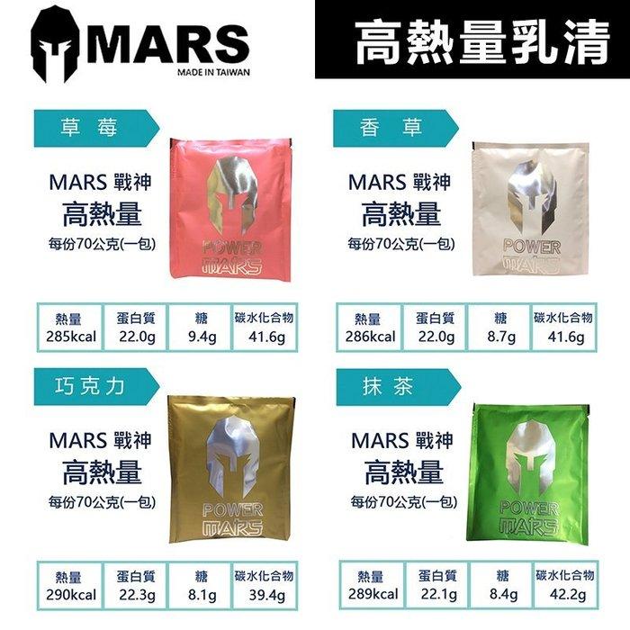 【健康小舖】現貨新品到 戰神 MARS 高熱量 能量 乳清蛋白 單包販售 一份70g