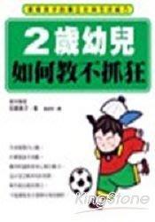 (好書推薦) 育先叢書 育兒專家~佐藤真子~2歲幼兒如何教不抓狂