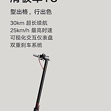 小米滑板車1S新貨