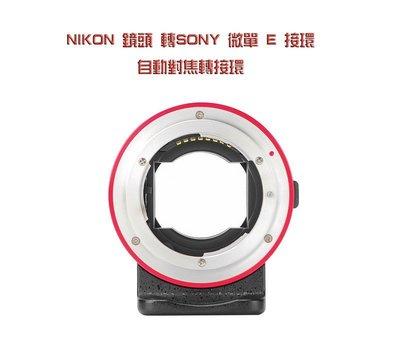 @佳鑫相機@(全新品)AODA自動對焦轉接環(NIKON鏡頭接SONY NEX/E/FE機身)唯卓、commlite參考