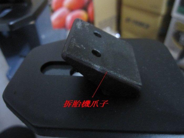 【鎮達】拆胎機配件 拆胎機爪子 夾具  拆胎爪