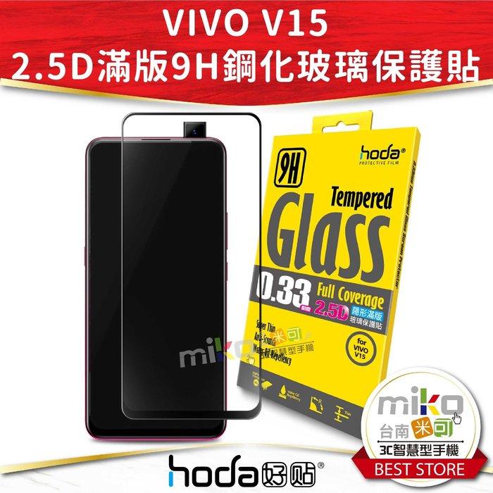 【仁德MIKO米可手機館】Hoda 好貼 VIVO V15 2.5D 亮面滿版9H鋼化玻璃保護貼