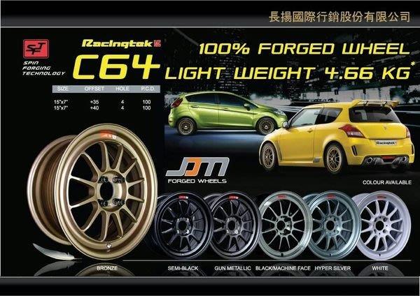 17吋  RacingTek C64 旋壓鑄造 輕量化僅 7kg 銀 消光黑 古銅 消光鐵灰 5X112 5X100 5X114.3 5X108