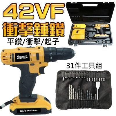 寶貝倉庫 當日出貨 42VF衝擊三錘鑽+31工具組 25+3檔  電動螺絲起子 充電電鑽 電動起子 電動工具 電鑽