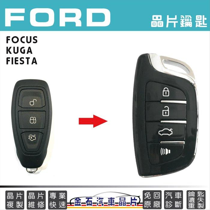 FORD 福特 FOCUS FIESTA KUGA 鑰匙複製 拷貝 配鎖 不用回原廠