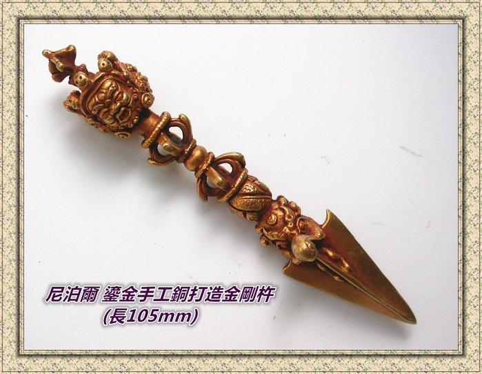 【雅之賞|藏傳|佛教文物】*特賣* 尼泊爾 鎏金手工銅打造金剛杵 辟邪祛煞 (105mm)~Q029