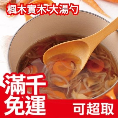 日本【法國 le creuset】楓木實木 大湯勺天然木材 湯匙 LC鍋 廚房用品 時尚 廚具❤JP