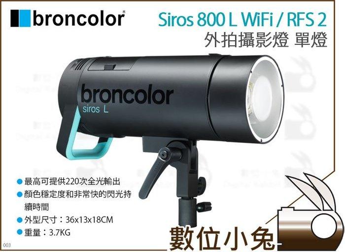 數位小兔【broncolor 布朗 單燈 Siros 800 L WiFi / RFS】攝影燈 棚燈 外拍燈 800L