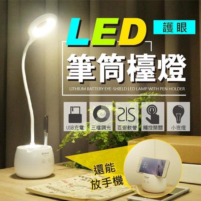 【LED護眼檯燈!創意筆筒】LED檯燈 觸控燈 桌燈 充電式檯燈 LED小夜燈 照明燈【DE303】