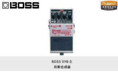 立昇樂器 BOSS 效果器 SYB-5 Bass Synthesize 貝斯合成器 經典特殊音效 合成音色 公司貨