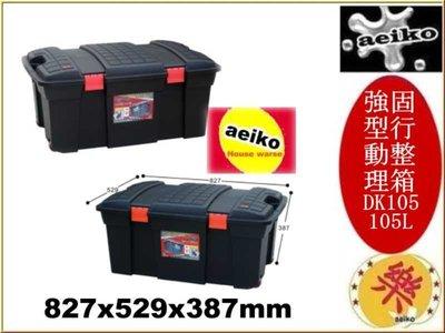 「3個另有優惠」DK-105 強固型行動整理箱 105L 行動整理箱 DK65 直購價 aeiko 樂天生活倉庫