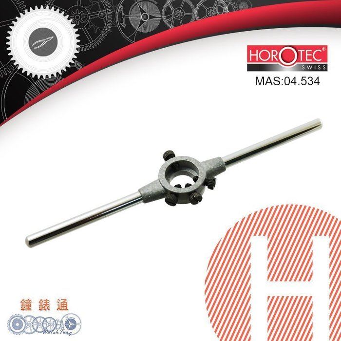 【鐘錶通】04.536《瑞士HOROTEC》 螺絲攻牙牙板固定座 / 攻牙板手 ├螺絲工具/鐘錶眼鏡工具/手錶維修工具┤