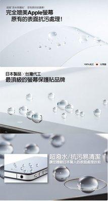 正版 imos 全世界第一款超疏水疏油保護貼,Apple iPhone 5S / SE (背面–三件式) 專用