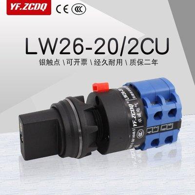 雜貨小鋪 萬能轉換開關LW26-20/ 2CU三檔雙電源切換倒順電機手自動單孔22MM 嘉義市