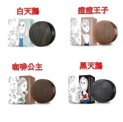 韓國LAMIAN-蜘蛛絲洗顏皂  白天鵝 痘痘王子 咖啡公主 黑天鵝-65g