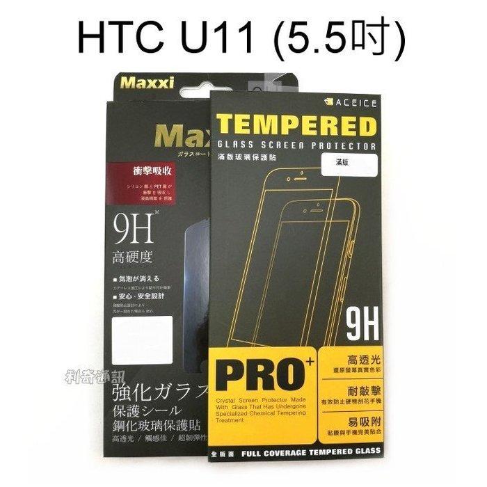滿版鋼化玻璃保護貼 HTC U11 (5.5吋) 黑