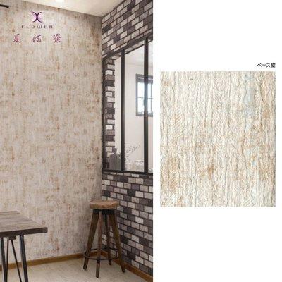 【夏法羅 窗藝】日本進口 復古仿舊 做舊牆面 素色粗曠風 壁紙 BB_064112
