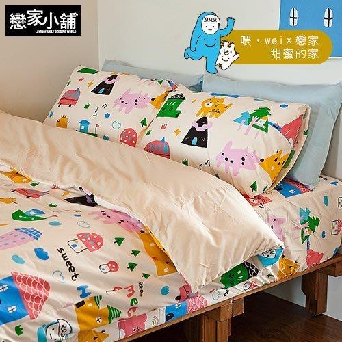 床包/單人【Sweet home甜蜜的家】含1件枕套,喂wei聯名設計,SGS認證,戀家小舖台灣製