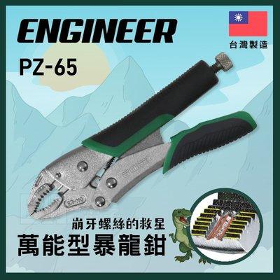 [百威電子] 私訊有優惠 含稅附發票 日本 ENGINEER PZ-65 萬能 大力 螺絲鉗 暴龍鉗 190mm
