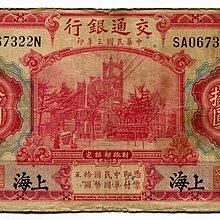 交通銀行.3年.10圓.上海