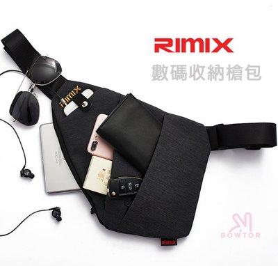 光華商場。包你個頭【RIMIX】數位 收納槍包 胸包防盜腋下包  隱形 休閒收納