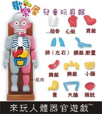 *歡樂屋*.....//驚嚇人體模型玩具桌遊 器官認知遊戲//.....~最新超夯桌遊 ~刺激有趣